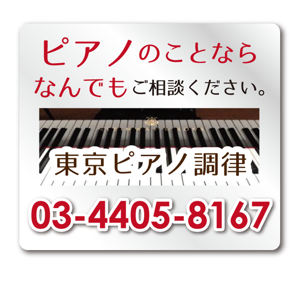 tokyopiano_info