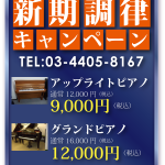 新規ピアノ調律キャンペーン実施中!