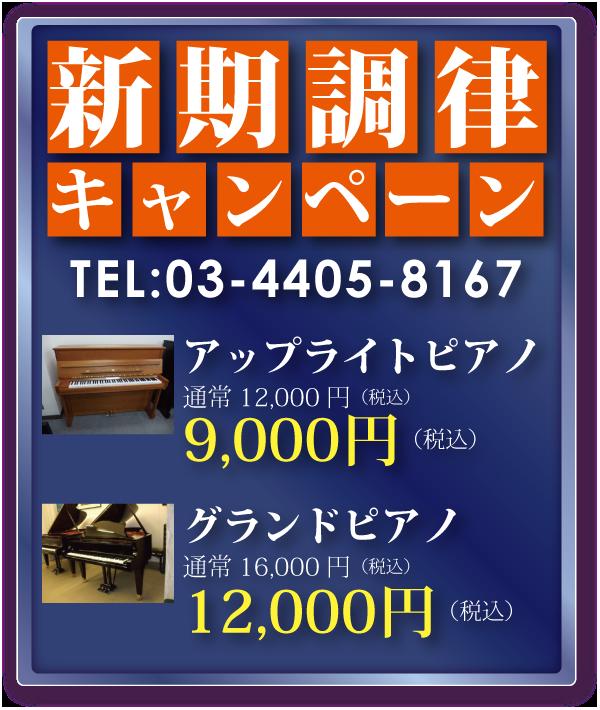 新規調律01